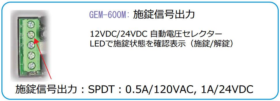 GEM-600M