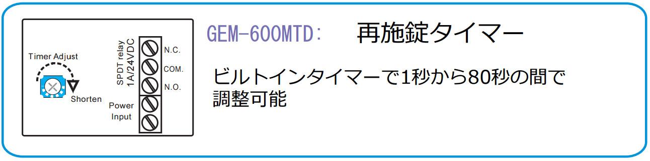 GEM-600MTD