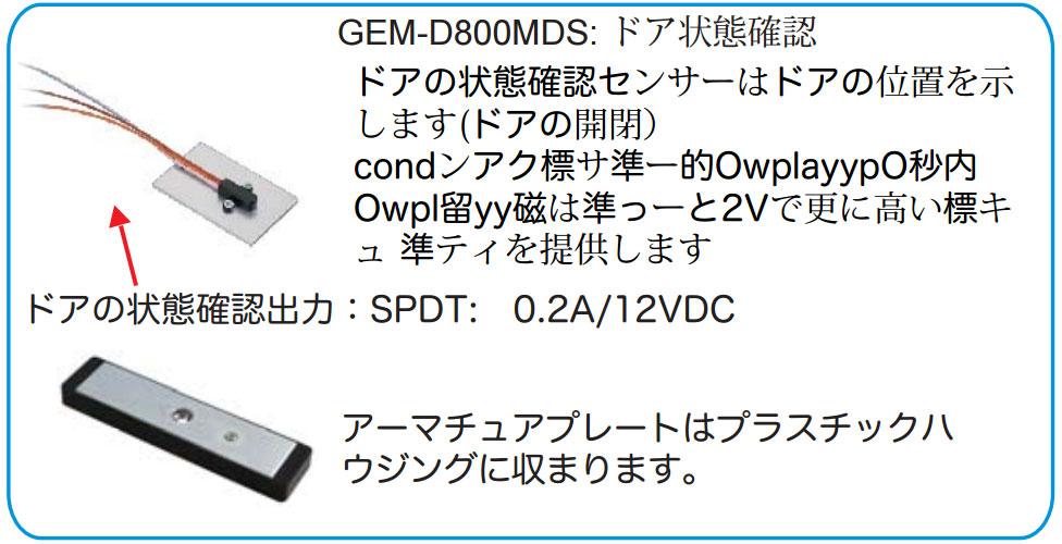 GEM-800MDS