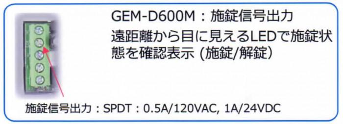 GEM-D600M