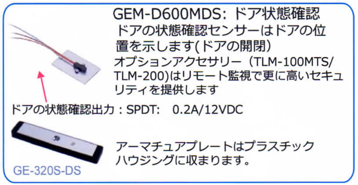 GEM-D600MDS