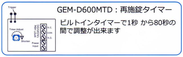 GEM-D600MTD