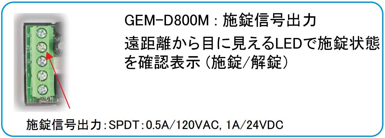 GEM-D800M