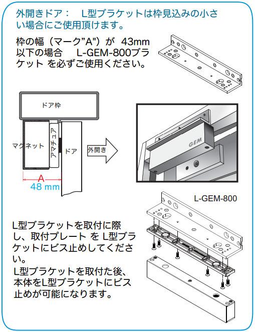 GEM-800(L型ブラケット)