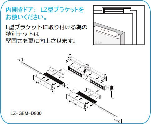 GEM-D800(LZ型ブラケット)