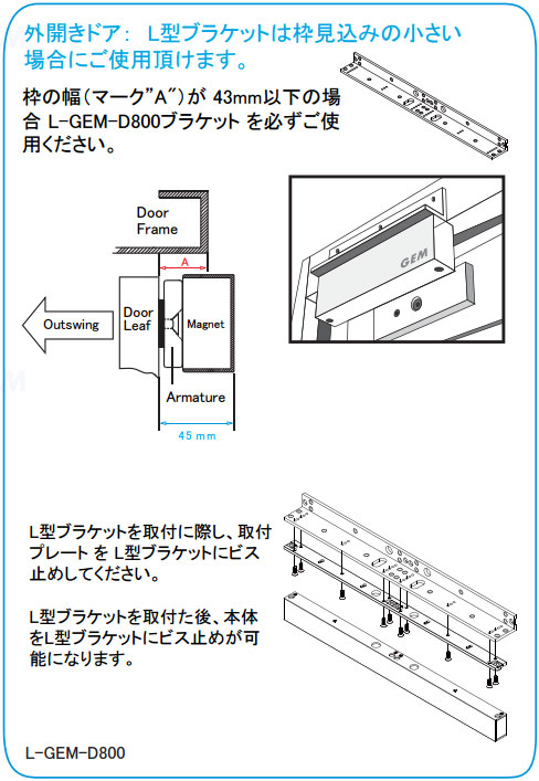 GEM-D800(L型ブラケット)