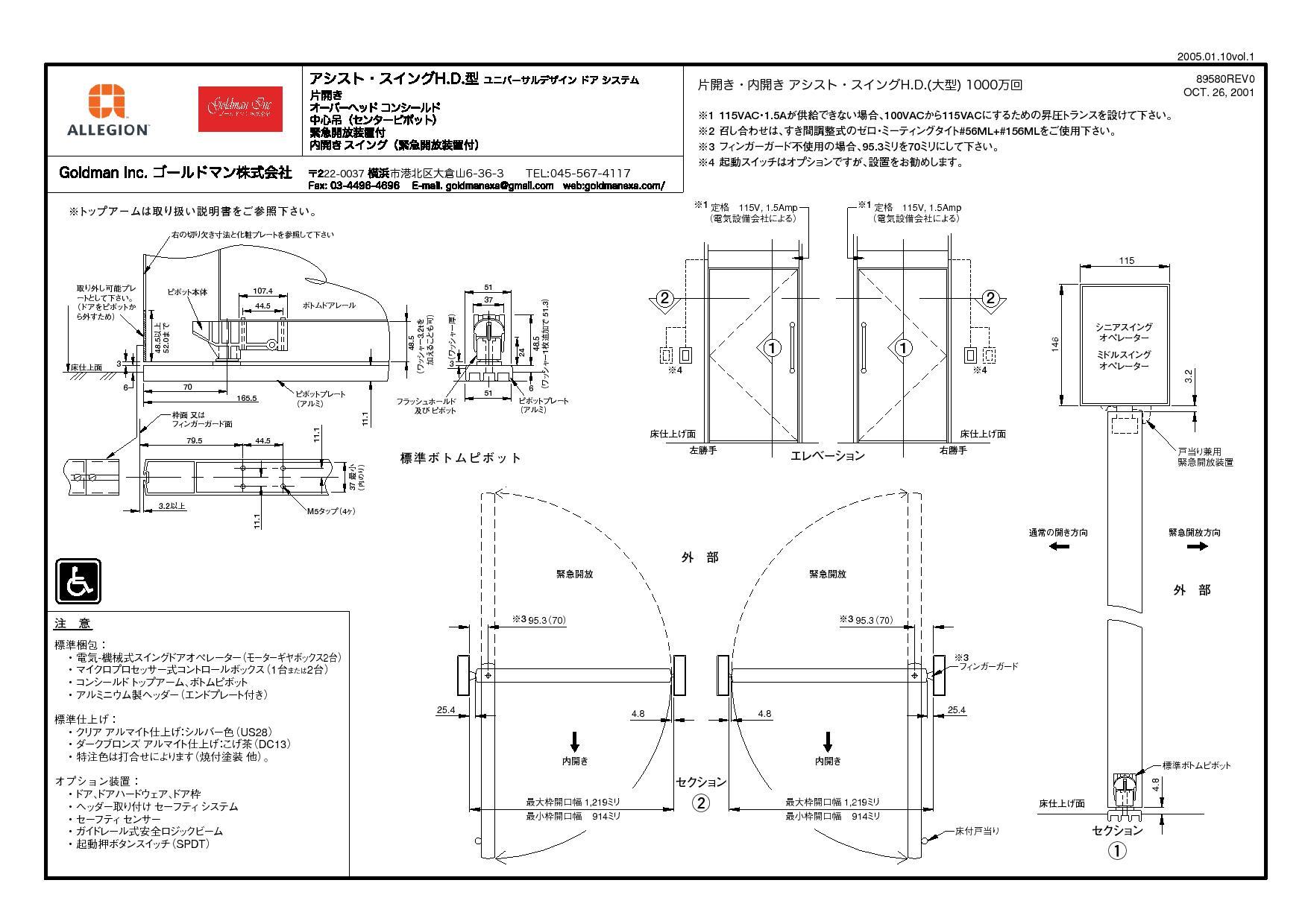 H.D.コンシールド片開き引き側(内開き) 全詳細図  _Part5