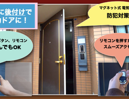 【玄関のドアを非接触自動化】アシスト・スイングM.D. (中型)