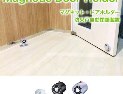 【納入台数 3,000台突破!】防火戸用自動閉鎖装置「マグネット・ドアホルダー」