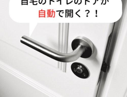 自宅トイレのドアが自動で開く?!