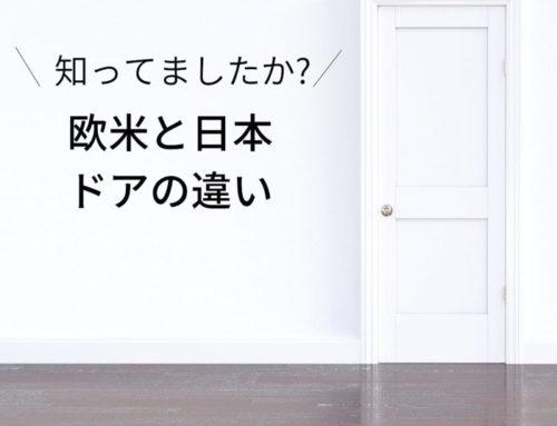 知ってましたか?【欧米と日本のドアの違い】