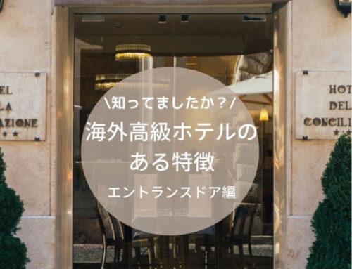 知ってましたか? 海外高級ホテルのある特徴